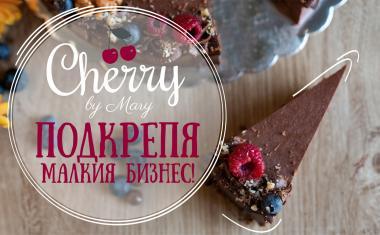 Cherry by Mary подкрепя малкия бизнес!